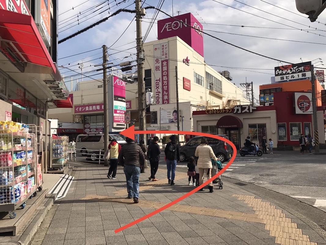 交差点をガストさん側へ渡り左に進むとイオン内に店舗がございます